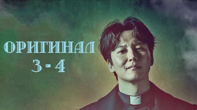 Вспыльчивый священник Hot Blooded Priest - 3 и 4 32 (оригинал без перевода)