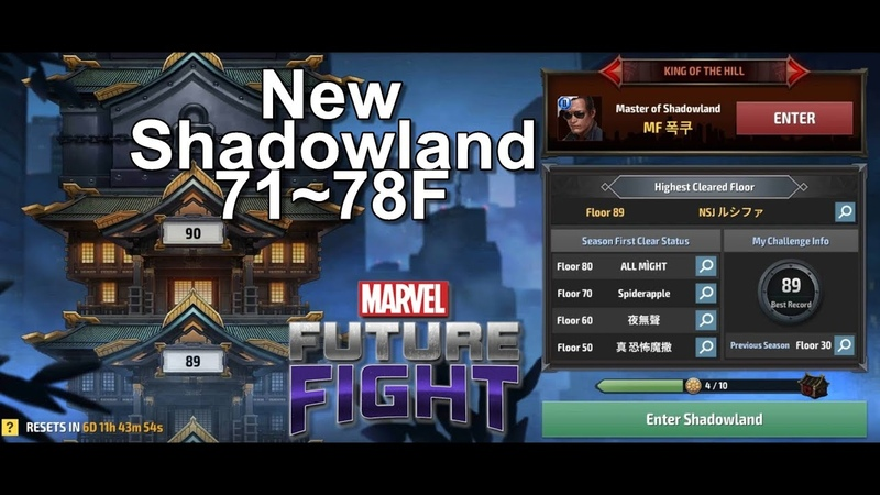 Marvel Future Fight New Shadowland 71~78F 漫威未來之戰 新影域 71~78樓