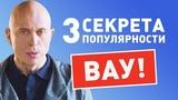 ВАУ!!! Дружко раскрывает секреты как прокачать свои соцсети банк Восточный