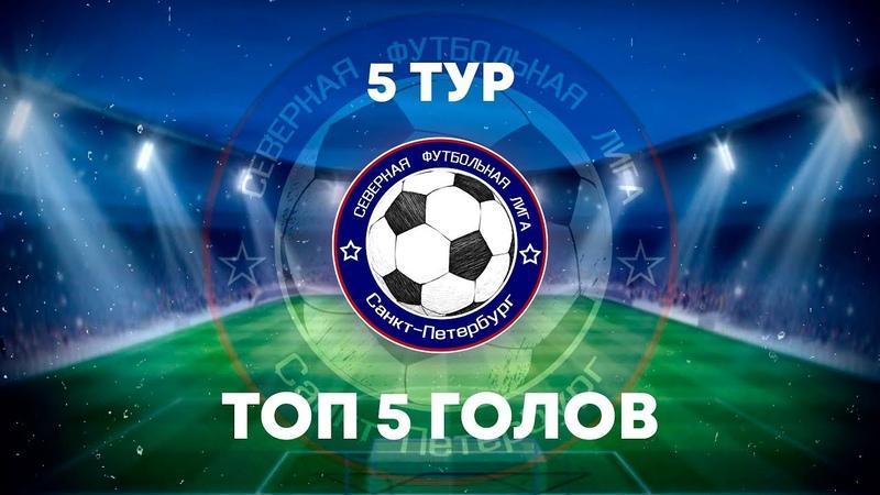 Северная Футбольная Лига (Южный дивизион) | Топ-5 голов 5-го тура