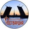 ГУ Росгвардии по Санкт-Петербургу и Лен.области