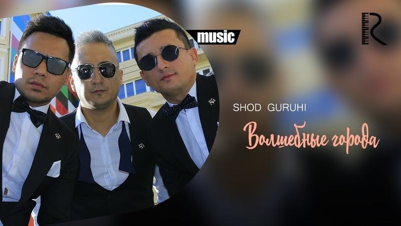 Shod guruhi | Шод гурухи - Волшебные города (music version)