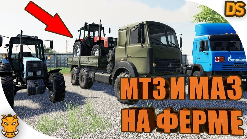 МТЗ 1221 и МАЗ для Farming Simulator 19 / Русские моды для FS 19