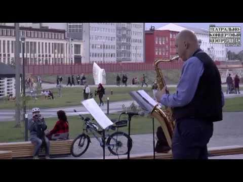 Джаз кафе на Казанской набережной