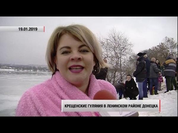 Крещенские гуляния прошли в Ленинском районе Донецка Актуально 19 01 19