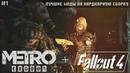 Fallout 4 METRO EXODUS = НОВАЯ УЛЬТРАСБОРКА: ГРАФИКА