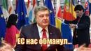 «Европа нас надурила»: в Раде объяснили, почему ЕС обманул Украину