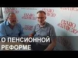 О пенсионной реформе. Сергей Михеев на радио
