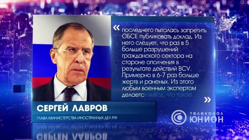 ОБСЕ публикует «стерильные» доклады по Донбассу. - Лавров. 17.10.2018, Панорама