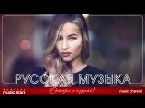 Русская Музыка - Лучшие Женские Голоса 2018 г