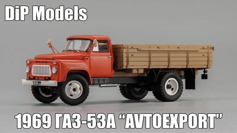 ГАЗ-53А 1969 (Выставочный) AVTOEXPORT | DiP Models | Масштабная модель 1:43