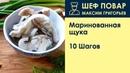 Маринованная щука . Рецепт от шеф повара Максима Григорьева