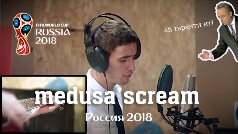 Medusa'scream - Россия 2018. (посвящается Виталию Мутко)