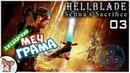 Hellblade: Senua's Sacrifice 3 • Сложные испытания за новый меч • (проСТРИМ)