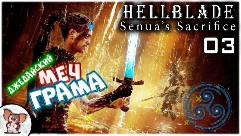 Hellblade Senua's Sacrifice 3 Сложные испытания за новый меч проСТРИМ