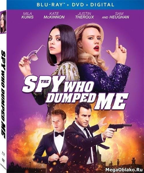 Шпион, который меня кинул / The Spy Who Dumped Me (2018/BDRip/HDRip)
