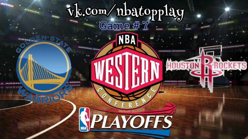 Хьюстон Рокетс - Голден Стэйт Уорриорс (плей-офф 2017-2018, финал Запада) 7 игра