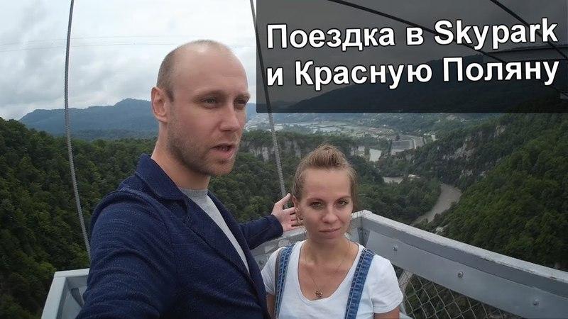 SINILOV FAMILY - Скайпарк и Красная Поляна