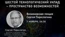 Сергей Переслегин. Шестой технологический уклад. Пространство возможностей