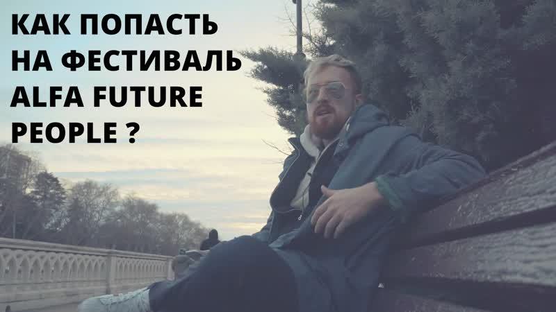 Как ди-джею попасть на фестиваль AFP? Х.З. (Alfa Future People)