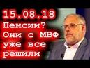 Михаил ХАЗИН - Правительство само загнало экономику России в тупик! 16.08.2018
