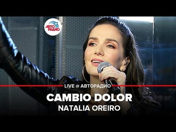 🅰️Natalia Oreiro - Cambio Dolor (LIVE @ Авторадио)