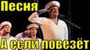 Песня А если повезёт Ансамбль песни и пляски Краснознамённого Черноморского флота Крым
