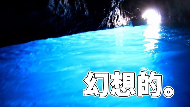 幻想的な世界が広がる青の洞窟に行ってきました。