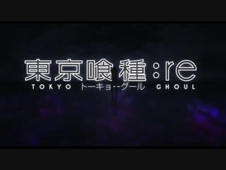 TOKYO GHOUL OPENING RUS