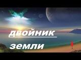 ДВОЙНИК ЗЕМЛИ K2 155d.