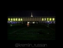 После объявления первых результатов экзит поллов на здании Музея Победы остались слова Победа Путин