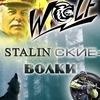 =STALINСКИЕ= Волки
