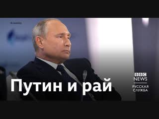 Путин про рай и агрессоров: