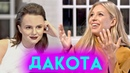 Развод с Соколовским вранье Фабрики Звезд измены новая любовь РИТА ДАКОТА