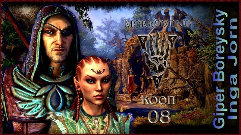 Elder Scrolls Online [КООП с Ингой]8