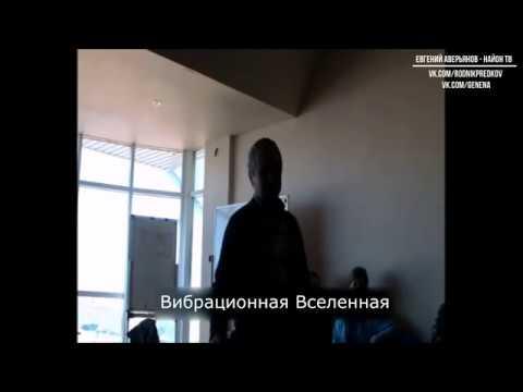 Евгений Аверьянов - Вибрационная Вселенная