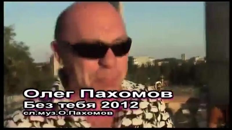 Олег Пахомов Без тебя 2012