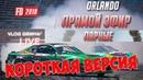 RU Парные заезды Формула Дрифт Orlando 2018 Самый сок на русском