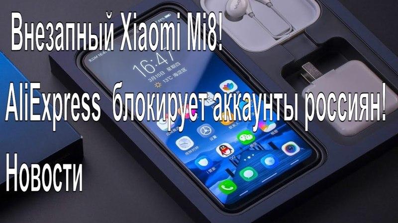 Внезапный Xiaomi Mi8 AliExpress блокирует аккаунты россиян Новости