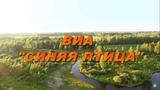 Вы Cлыхали Как Поют Дрозды ВИА Синяя Птица Солист Александр Дроздов Official Video