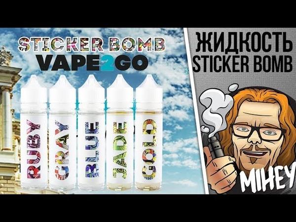 Жидкость Sticker Bomb от магазина Vape2Go 🎷🎻🎹🎸