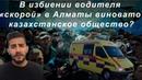 В избиении водителя «скорой» в Алматы виновато казахстанское общество?