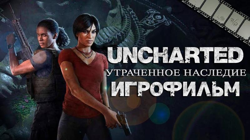 Фильм «Uncharted: Утраченное наследие» (поностью на русском языке)