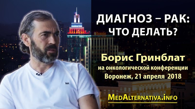Диагноз - рак что делать Борис Гринблат на конференции в Воронеже