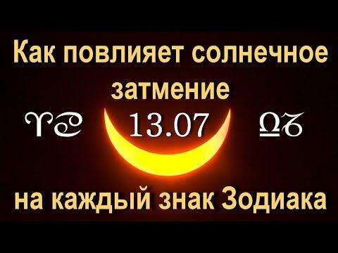 Как повлияет солнечное затмение 13.07 на каждый знак Зодиака