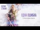 ОЛЬГА ГОРБАЧЕВА – ОДНА ОШИБКА – видеоальбом белых стихов «БЕЛАЯ СТИХИя» [OFFICIAL VIDEO]