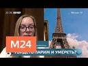 Вечер Макрон объявил о чрезвычайном положении во Франции - Москва 24