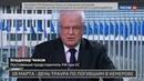 Новости на Россия 24 • Владимир Чижов: Великобритания разделила Евросоюз так, как Россия никогда не смогла бы