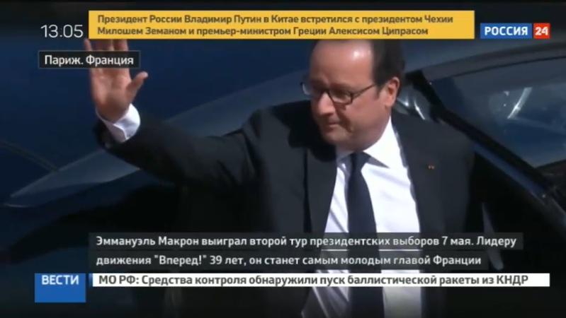 Новости на Россия 24 • Самый молодой президент Франции вступил в должность