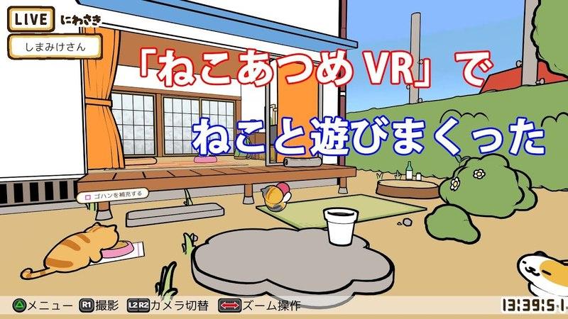 「ねこあつめ VR」でねこたちと思う存分戯れてみた